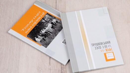 школьный альбом фотограф Понедельников Александр