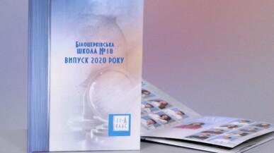Выпускной альбом Белая Церковь