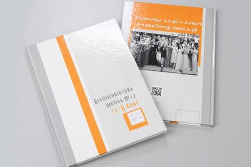 Выпускной альбом Шк№12 Белая Церковь